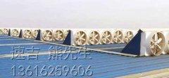 负压式屋顶风机与轴流通风机,原理,特点.应用