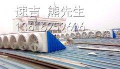 屋顶风机选型正确,速吉通风保证60秒厂房完成换气