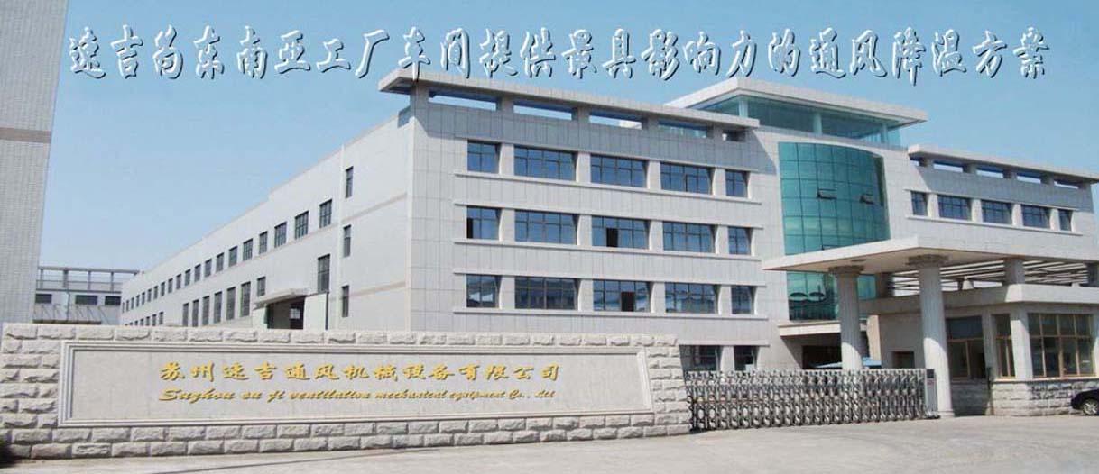 苏州速吉生产厂家,负压风