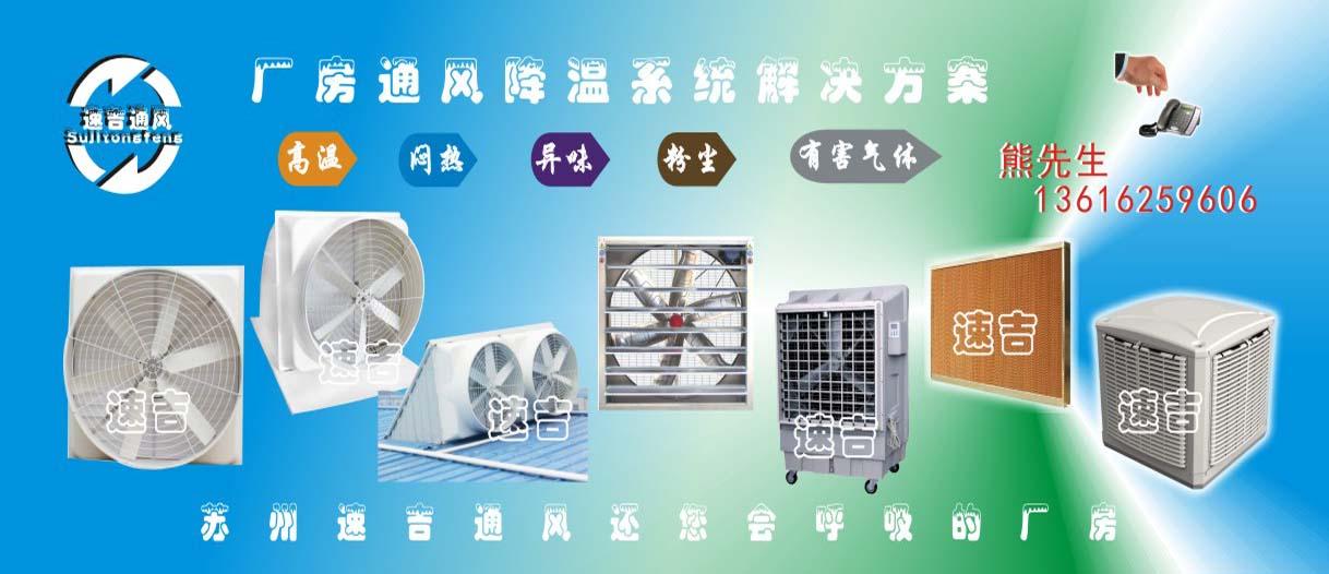 速吉通风设备产品