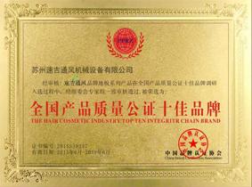 速吉全国产品质量十佳品牌