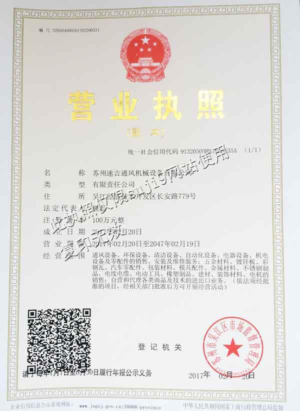 苏州速吉营业执照
